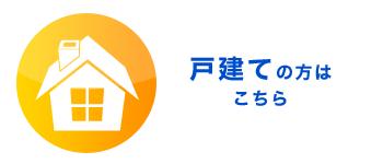 北海道旭川市の戸建てご利用料金はこちらをクリック