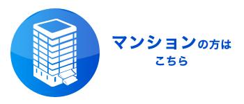福井県勝山市の集合住宅ご利用料金はこちらをクリック